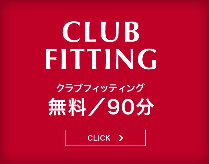 CLUB FITTING クラブフィッティング