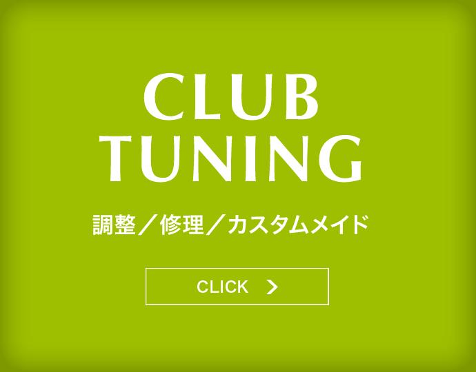 CLUB TUNING 調整/修理/カスタムメイド