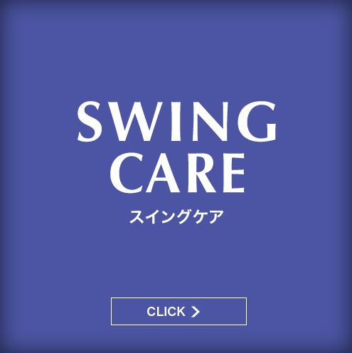 SWING CARE スイングケア