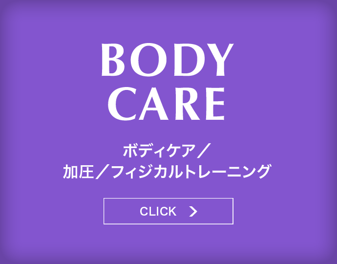BODY CARE ボディケア/加圧/フィジカルトレーニング