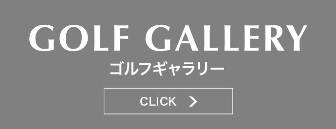 GOLF GALLERY ゴルフギャラリー